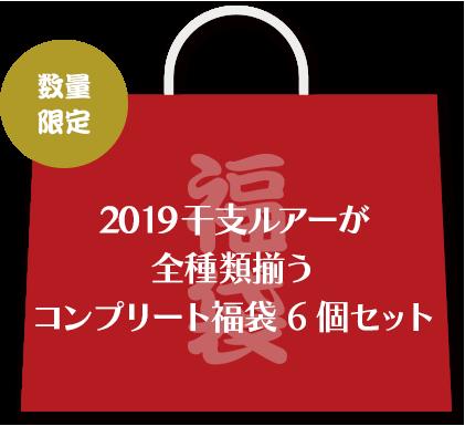 2019年干支カラールアー5種類とオンラインショップ限定2019年福袋唐獅子ルアー1種全てが揃う6個セット