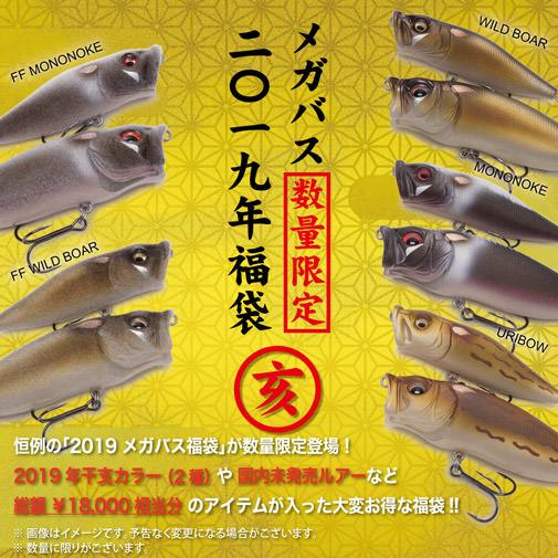 総額¥18,000相当!! 恒例の「2019メガバス福袋」が数量限定で登場!2019年干支カラーや用品など総額¥18,000相当分のアイテムが入ったお得な福袋!! メーカー希望小売価格(税込)¥10,800