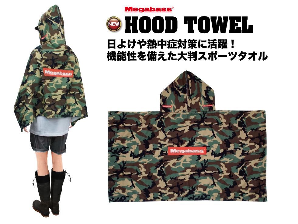 HOOD TOWEL