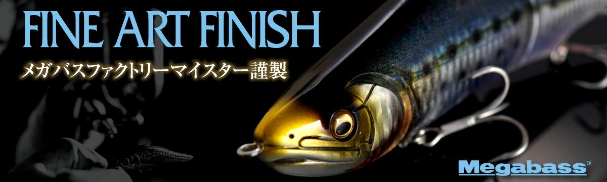メガバスファクトリーマイスター謹製 FINE ART FINISH