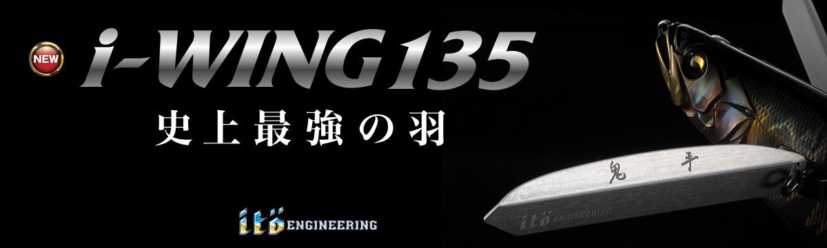 Megabass ito ENGINEERING i-WING 135