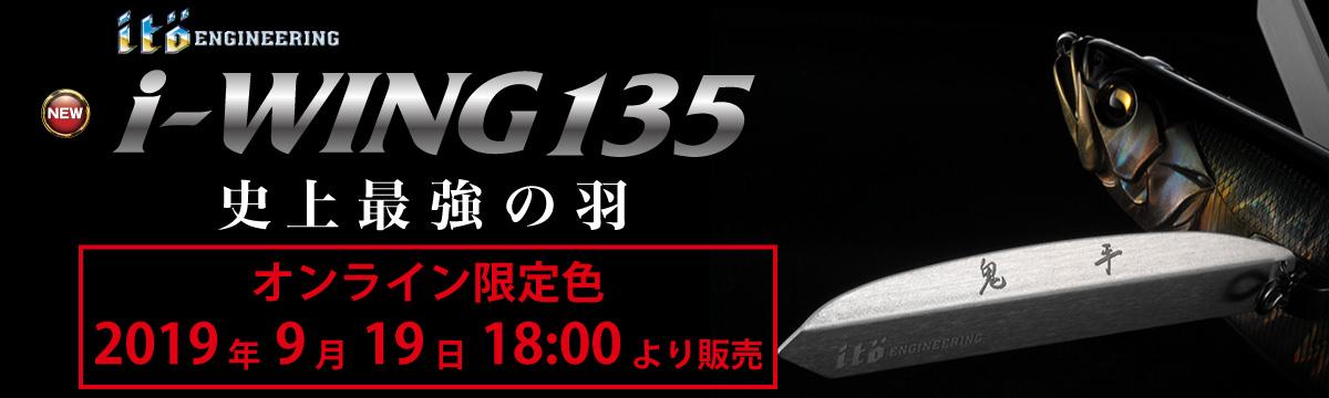 i-Wing オンライン限定色:2019年9月19日 18:00より販売