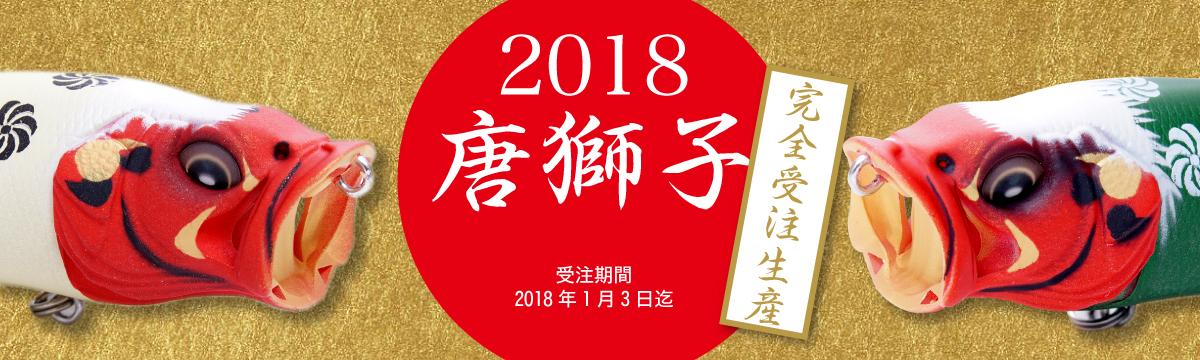 2018新春カラー唐獅子ルアー