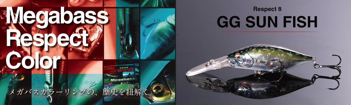 Megabass リスペクトカラー第8弾GGサンフィッシュ