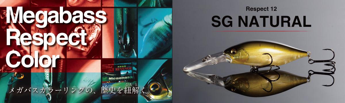 リスペクトカラー第12弾 SGナチュラル 期間限定完全受注生産