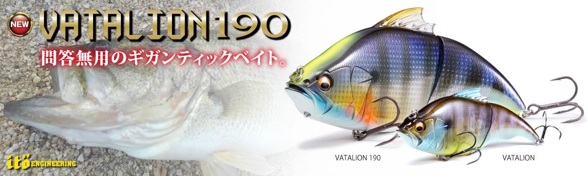 Megabass VATALION190