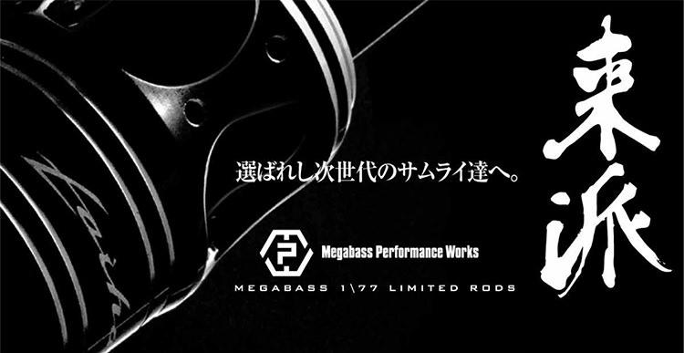 来派 選ばれし次世代のサムライ達へ。 Megabass Performance Works MEGABASS 1\77 LIMITED RODS