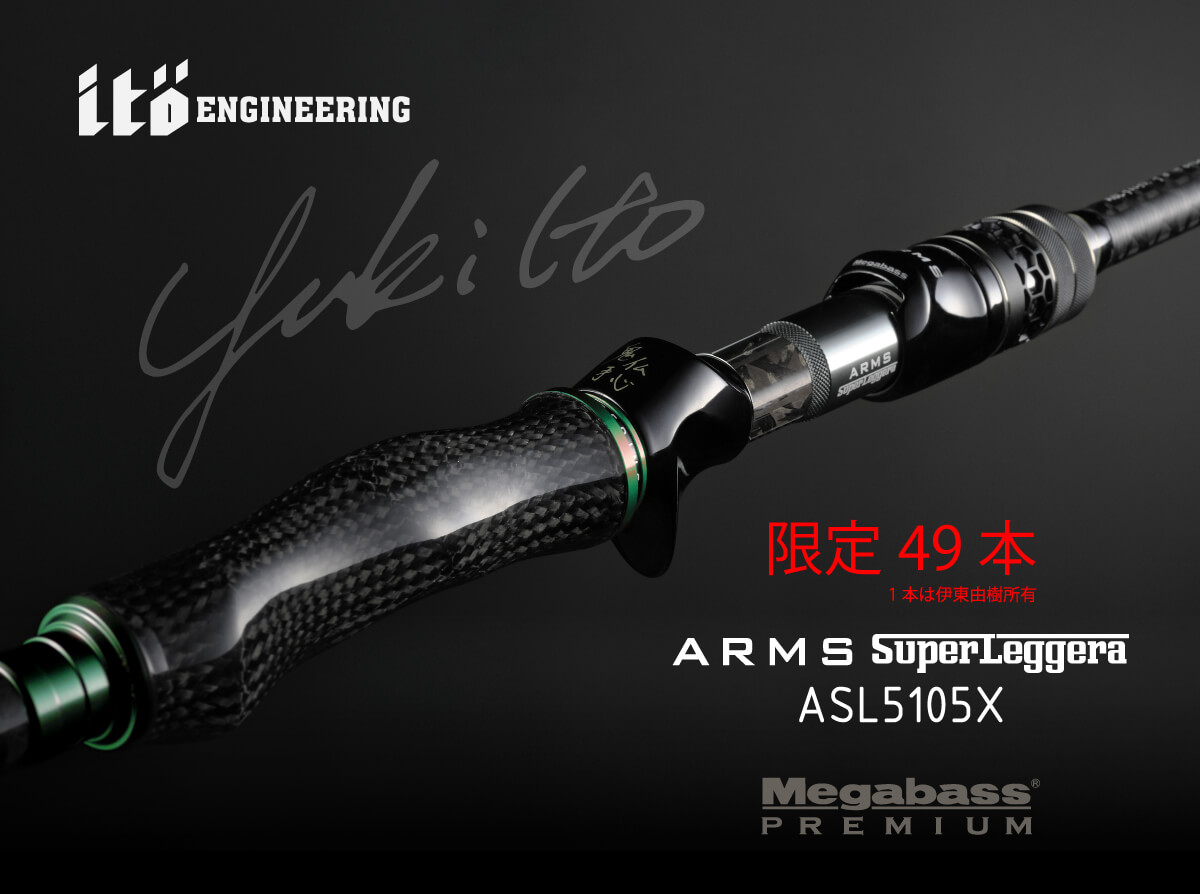 ARMS SUPER LEGGERA ASL5105X 限定49本