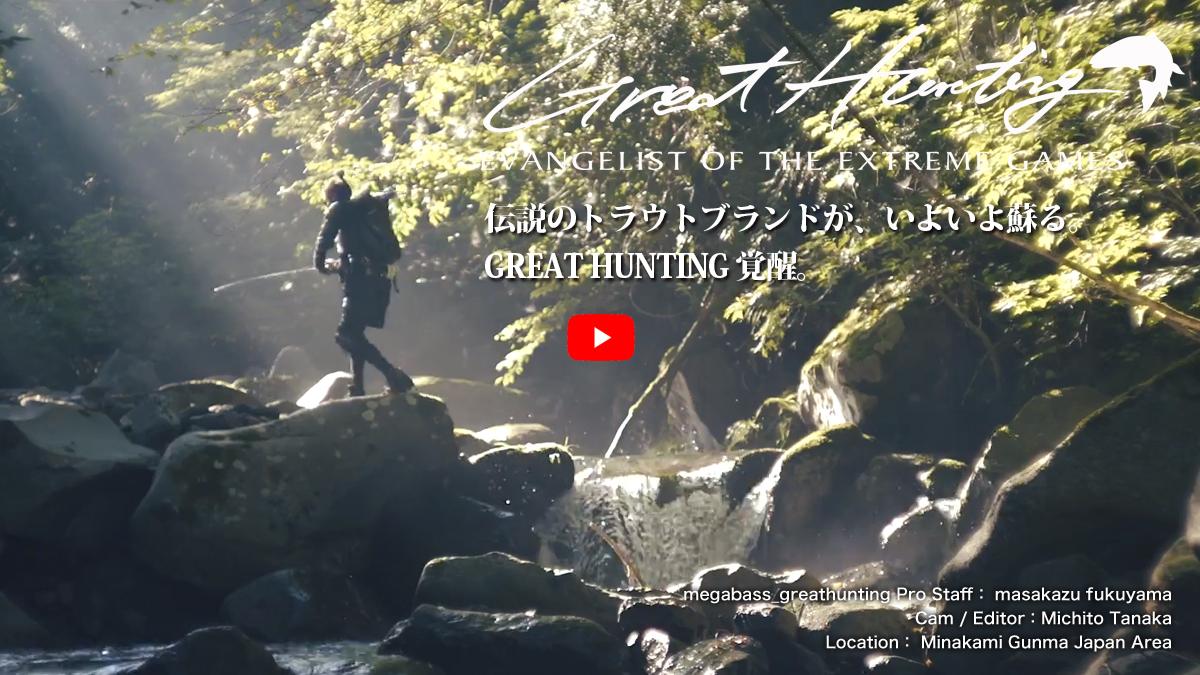 動画を再生する megabass_greathunting Pro Staff: masakazu fukuyama Cam / Editor:Michito Tanaka Location: Minakami Gunma Japan Area