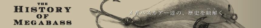 THE HISTORY OF MEGABASS メガバスルア?達の、歴史を紐解く。