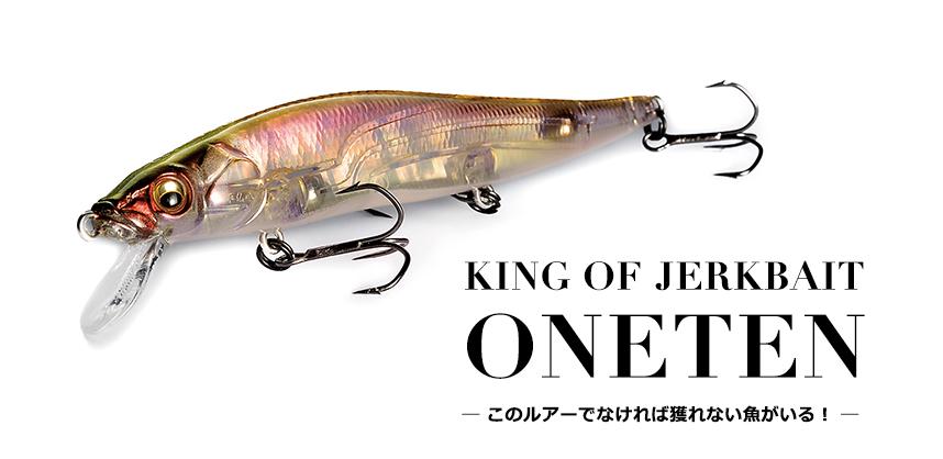KING OF JERKBAIT ONETEN このルアーでなければ獲れない魚がいる!