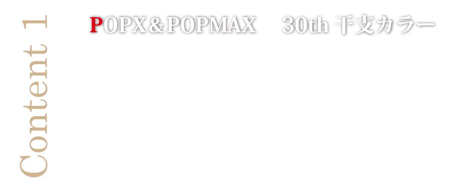 Content 1 POPX&POPMAX  30th干支カラー