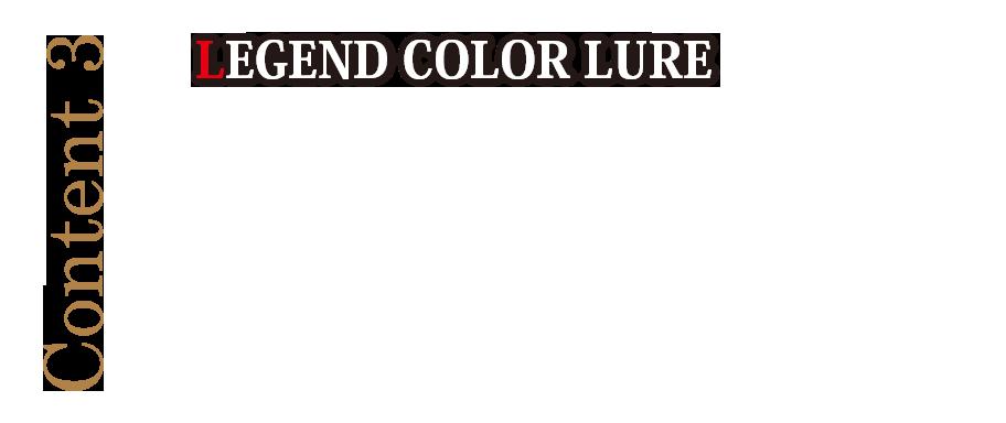 Content 1 LEGEND COLOR LURE