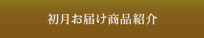 初月お届け商品紹介