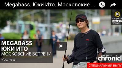 Megabass. Юки Ито. Московские встречи. Часть 2. Anglers Chronicle