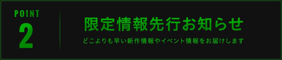 POINT2 限定情報先行お知らせ
