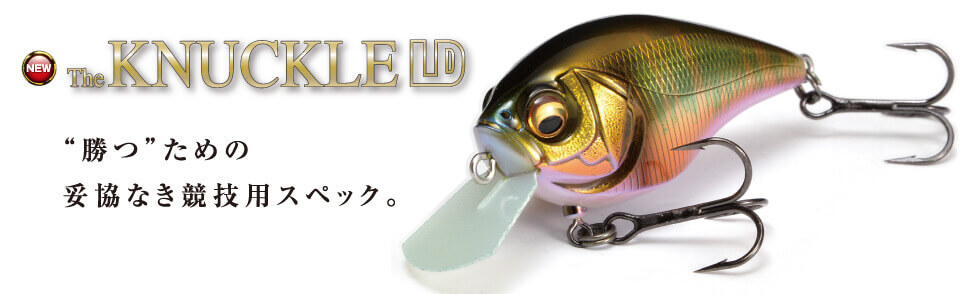 The KNUCKLE LD 勝つための妥協なき競技用スペック。