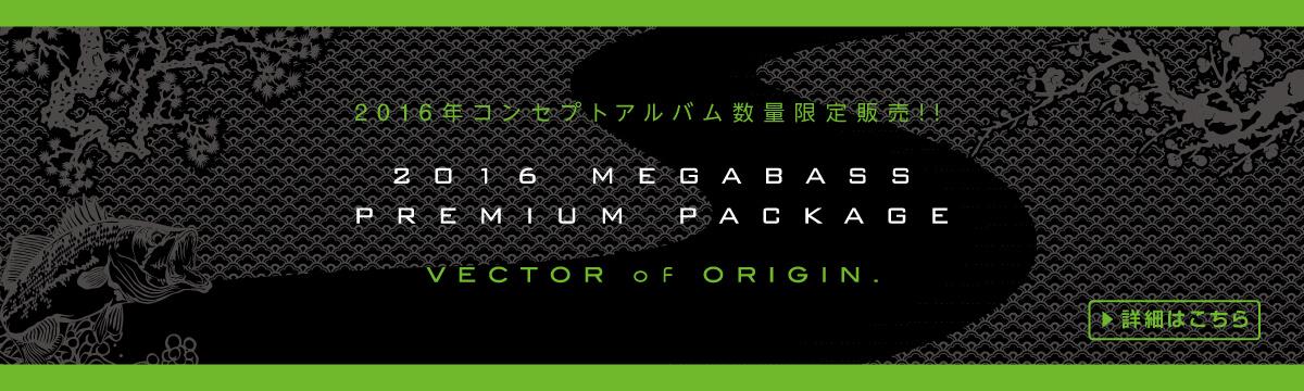 2016年コンセプトアルバム数量限定販売!!2016MEGABASS PREMIUM PACKAGE・VECTOR of ORIGIN