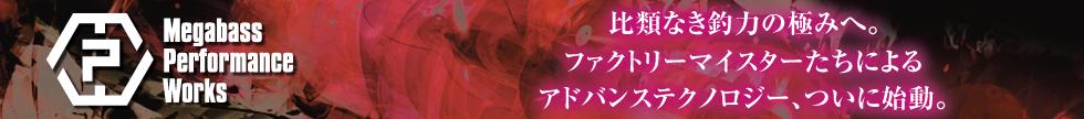 MPW(メガバス・パフォーマンスワークス)