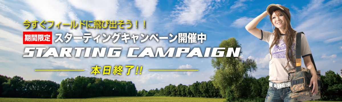 STARTING CAMPAIGN2016 数量・期間限定(2016年3月31日まで)