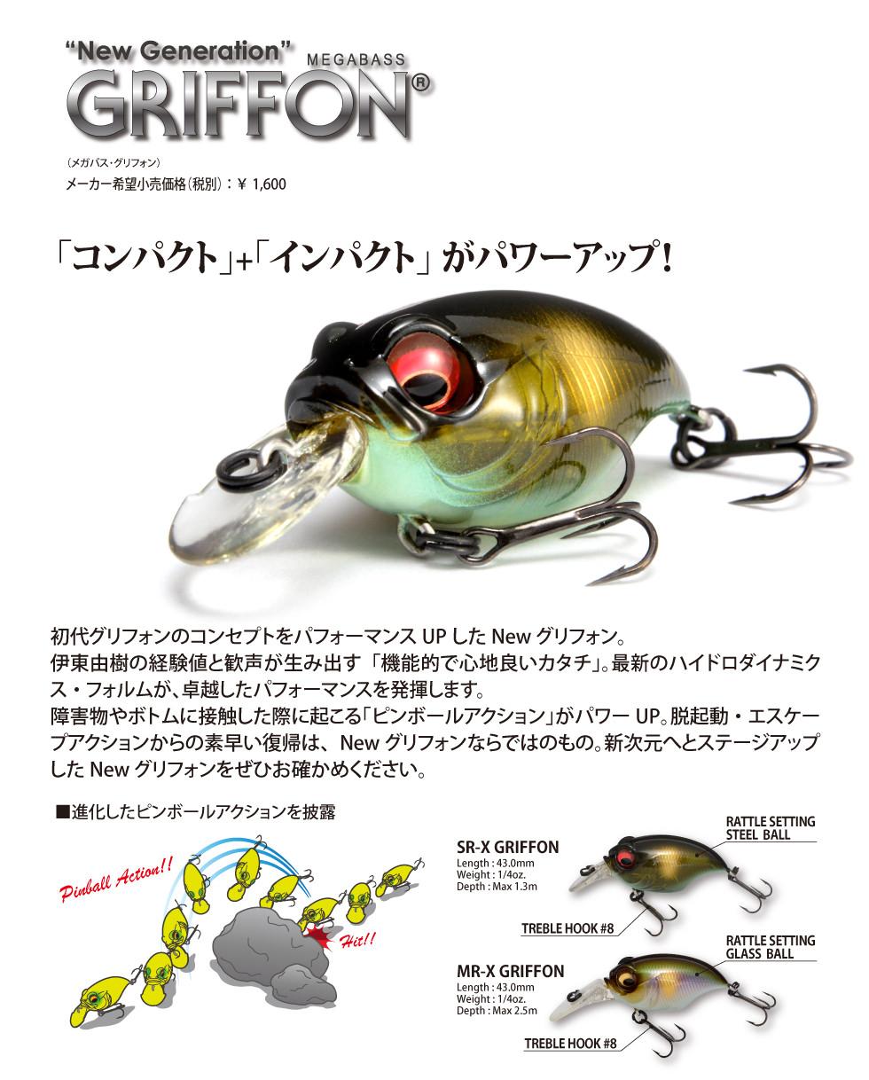 Megabass_NEW-GRIFFON_w980_JP