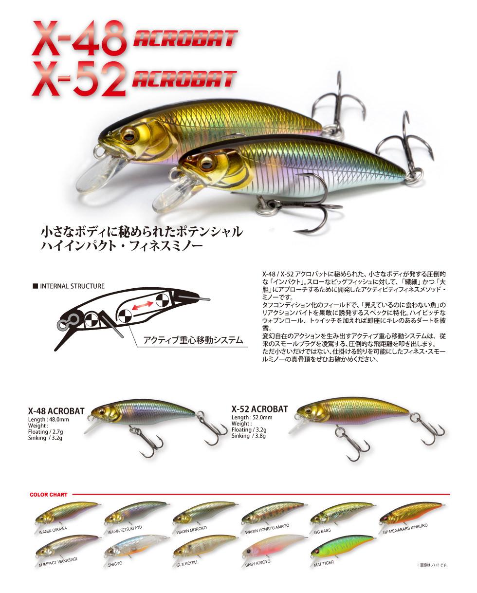 Megabass_X48-X52_980_JP