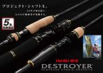 destroyer_0701