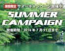 summercampaign2016_hb