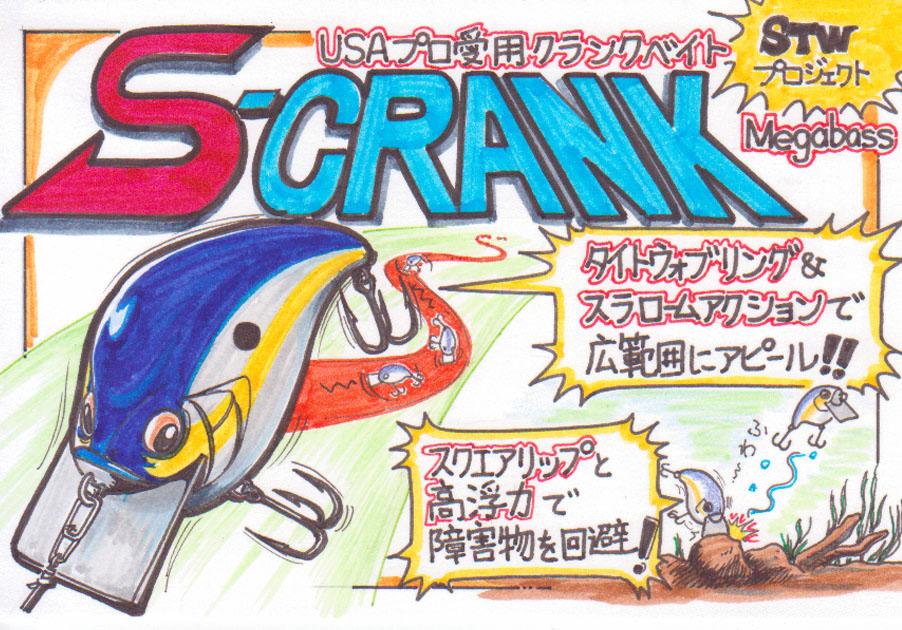 S-CRANK