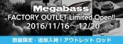 Megabass Factory Outlet