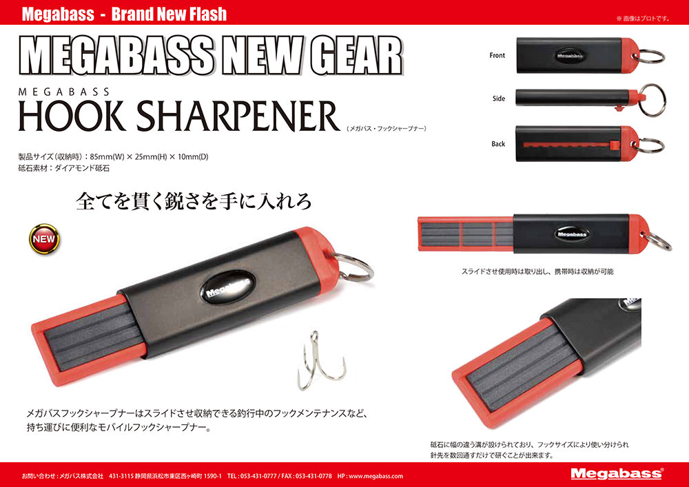 Megabass_HOOK_SHARPENER
