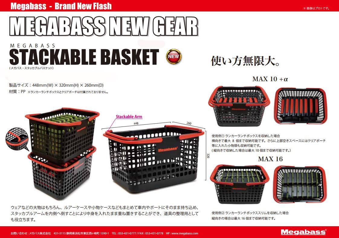 Megabass_STACKABLE_BASKET