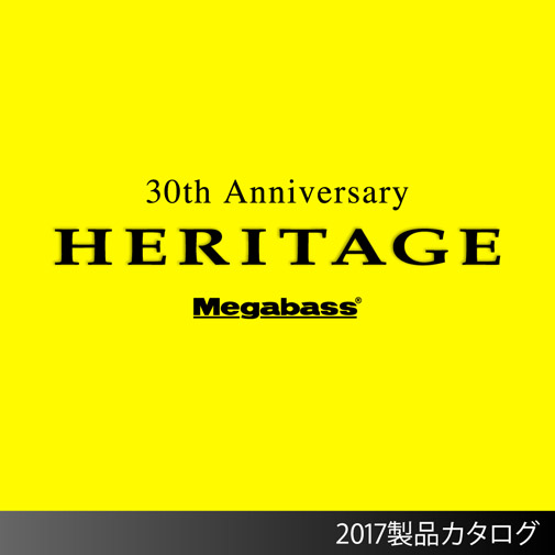 メガバス30周年記念カタログ、オンラインショップで予約受付中!