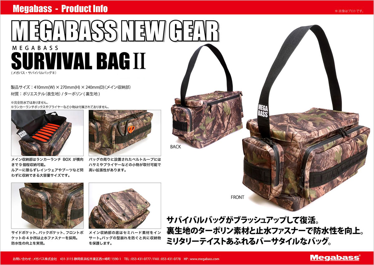 MEGABASS SURVIVAL BAG