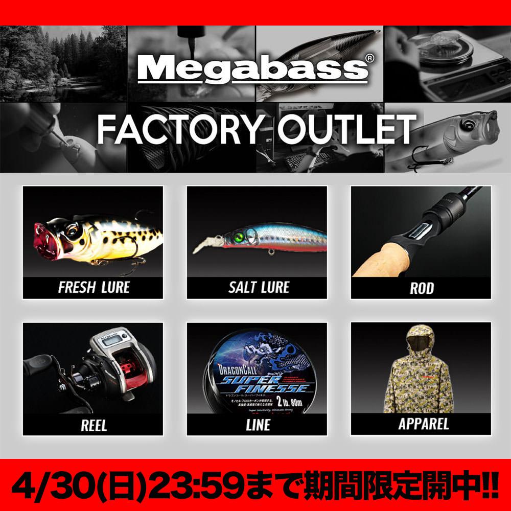 メガバスファクトリーアウトレット!4/30(日)まで期間限定開催中!