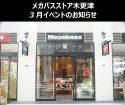 メガバスストア木更津にてイベント開催決定!