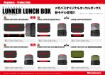lunker_lunch_box_new_size_ご案内書_20170331.psd