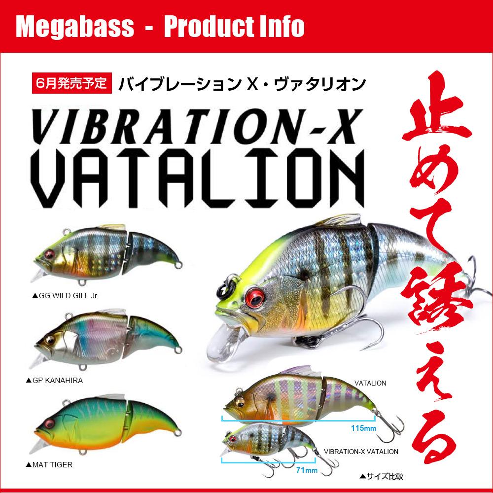 【メガバス2017年新作】止めて誘える「VIBRATION-X VATALION」予約受付開始!