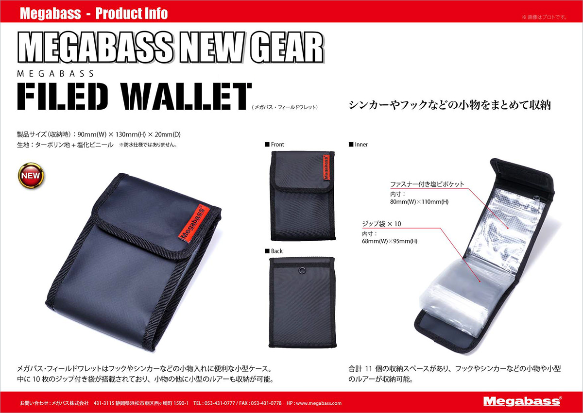 MEGABASS FIELD WALLET