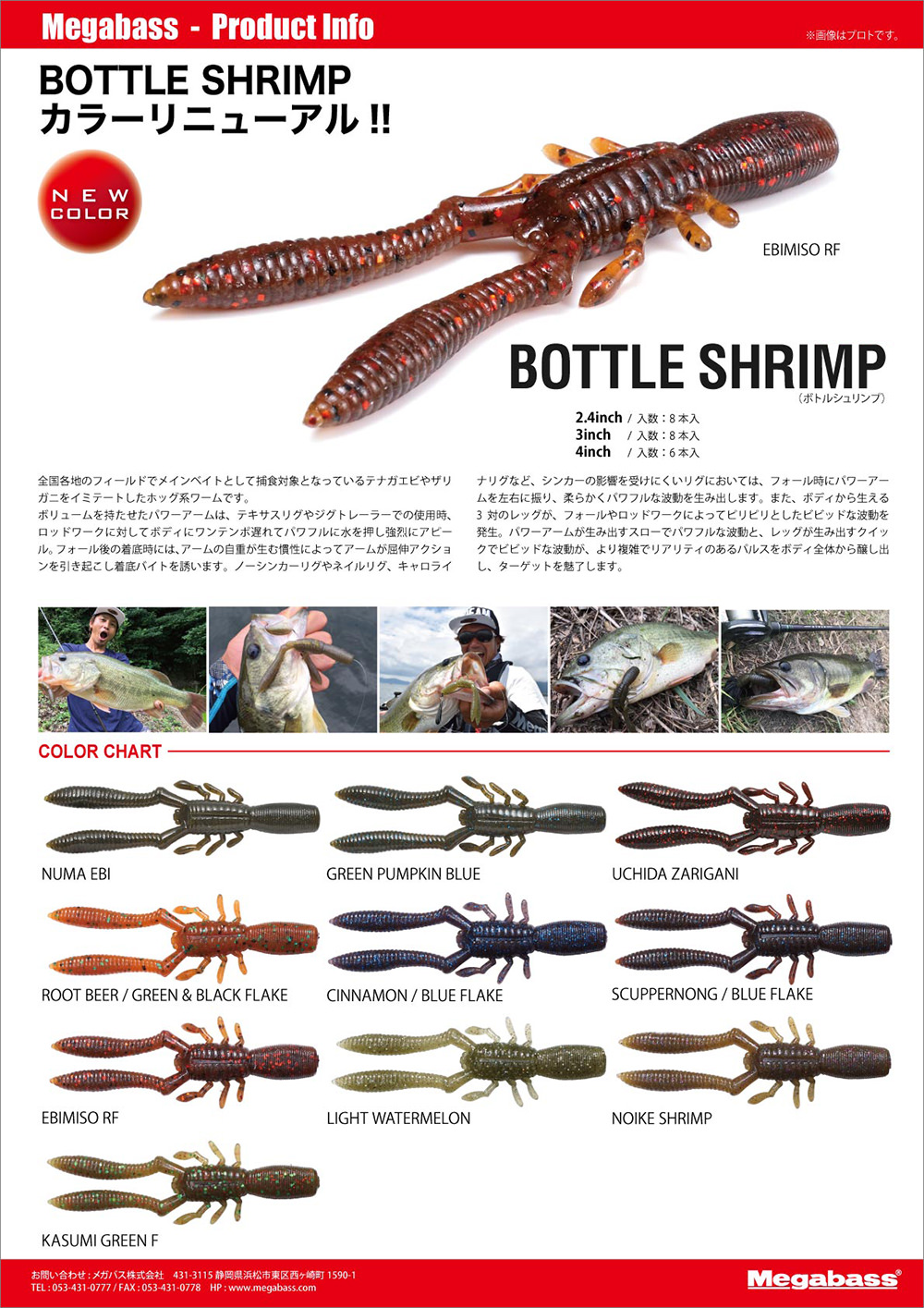 本仕込 BOTTLE SHRIMP
