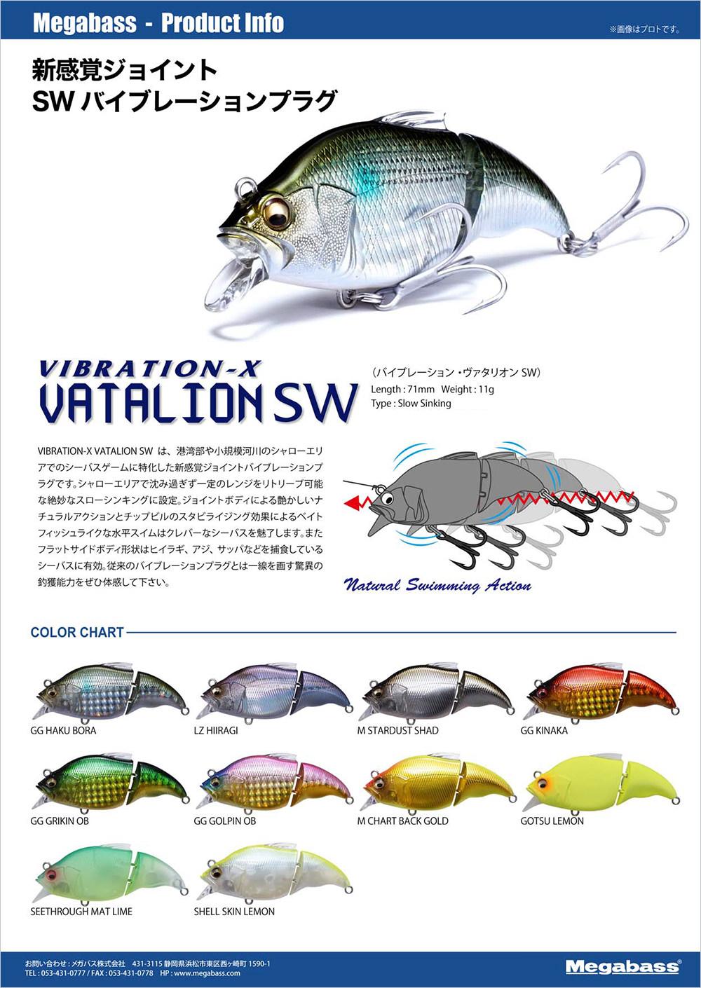 VIBRATION-X VATALION SW