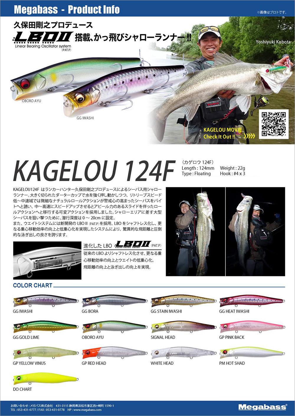 KAGELOU_124F