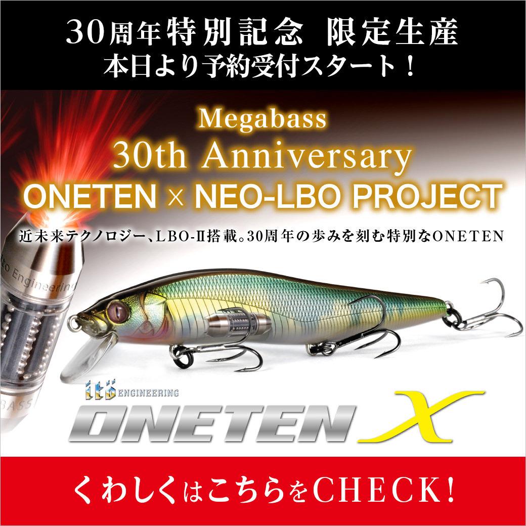 【メガバス30周年記念!】数量限定生産の特別なルアー「ONETEN X」予約受付開始!