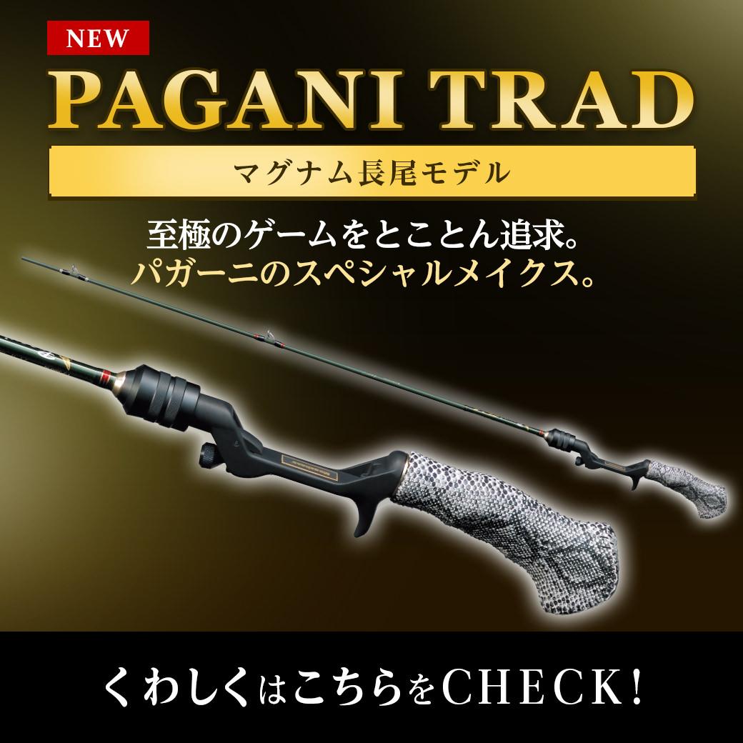 【2017メガバス新作登場】パガーニのスペシャルメイクス『PAGANI TRAD』マグナム長尾モデル受注開始!