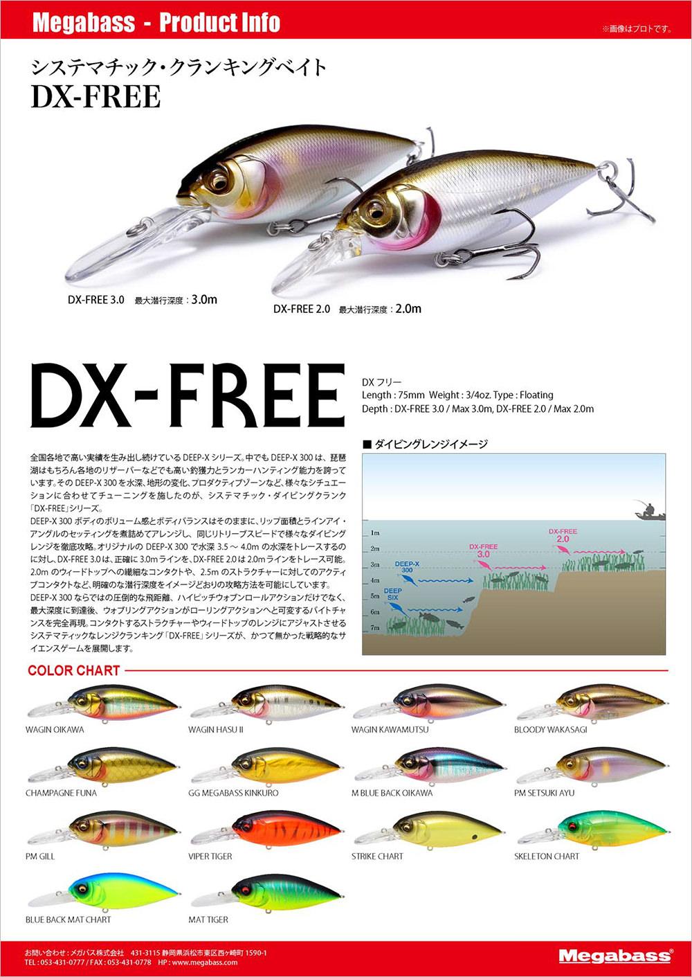 DX-FREE