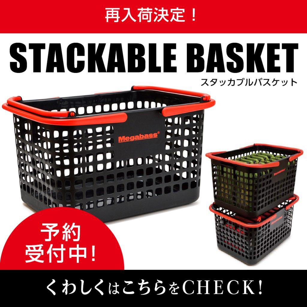 Megabassスタッカブルバスケット再入荷決定!!!