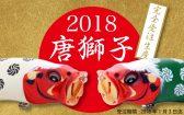 2018_shishi_SP