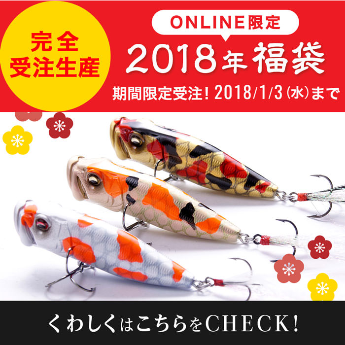 【ONLINE限定・完全受注生産】2018年福袋&唐獅子(からじし)ルアー受注開始!!