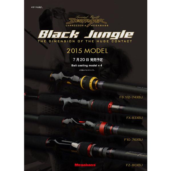 BLACK JUNGLE(ROD)(2015) FX-83XBJ