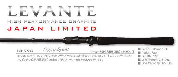 LEVANTE(レバンテ) JAPAN LTD F8-79C